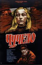 Чучело_фильм_плакат.jpg