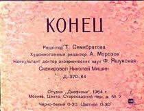 1964-370 - Слёзы као-учу_049.jpg