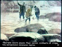 Pylajushchaja Reka-044.jpg