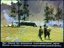 Pylajushchaja Reka-006.jpg