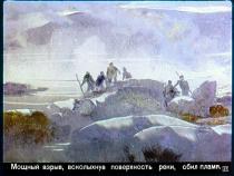 Pylajushchaja Reka-041.jpg