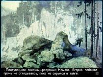 Pylajushchaja Reka-031.jpg