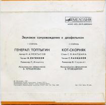Генерал Топтыгин-Кот скорняк оборот.jpg
