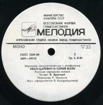 Иван Царевич и Серый Волк диск.jpg