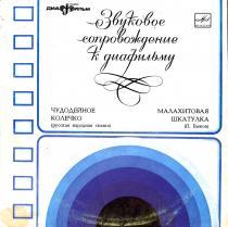 Чудодейное колечко-Малахитовая шкатулка фронт.jpg