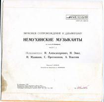 Немухинские музыканты оборот.jpg