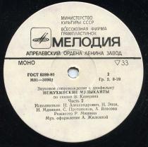 Немухинские музыканты диск сторона 2.jpg