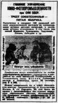 PP_1935_146.jpg