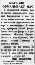 PP_1936_139.jpg