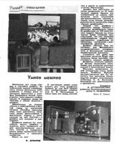диафон-март 1956.jpg