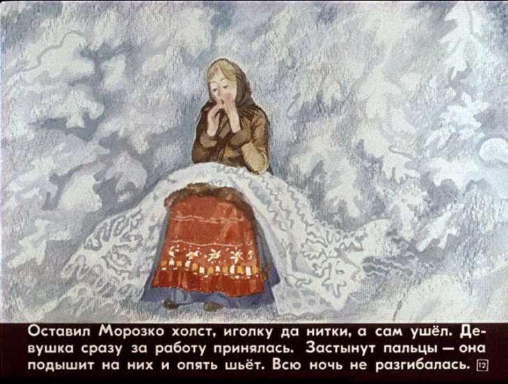 Прикольные Стишки Про Сказку Морозко