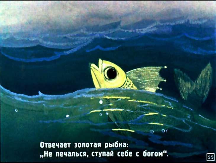 рыбак и рыбки цель