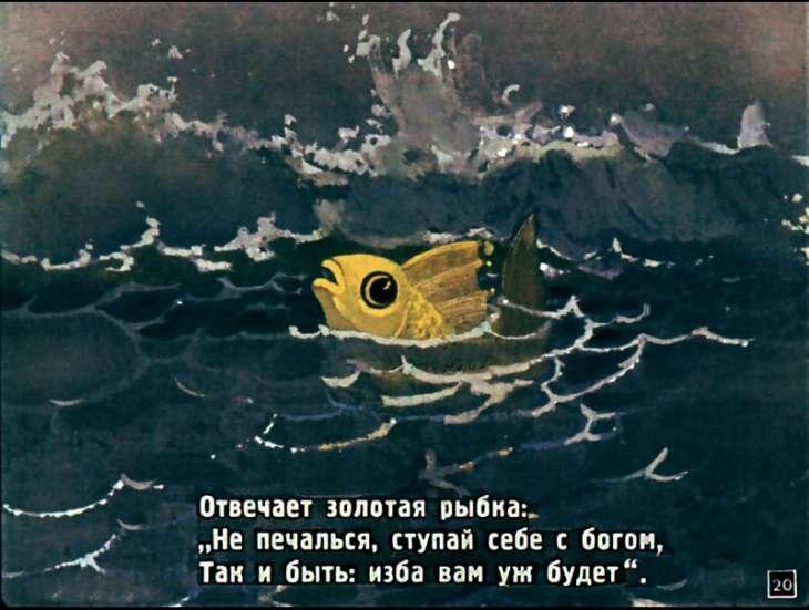 желания рыбака к рыбке