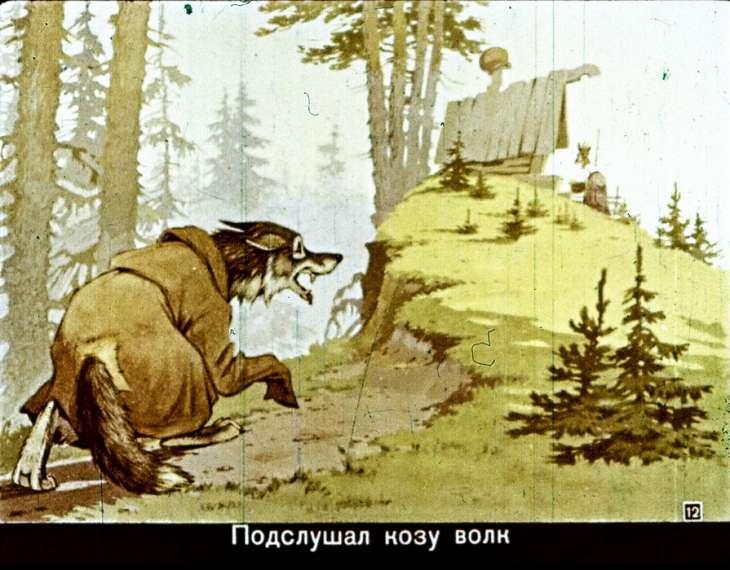 сказки козлятки и волк обр. к. ушинского
