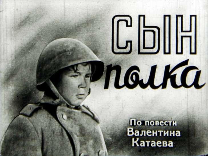 картинки сын полка