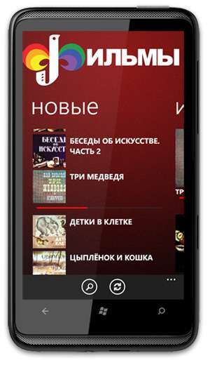 Диафильмы.su на платформе Windows Phone 7
