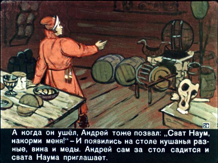 сват наум в русских сказках внимание