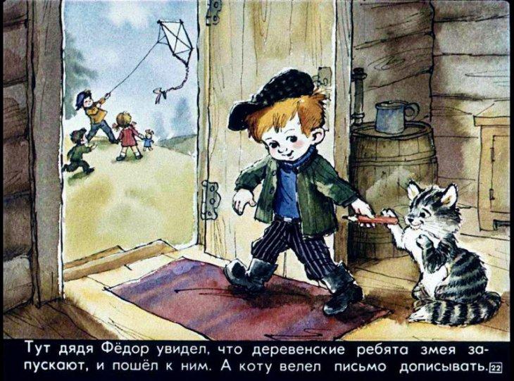 Дядя фёдор пёс и кот пословица