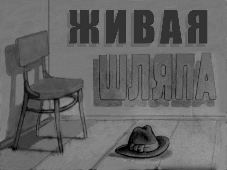 Живая шляпа смотреть бесплатно