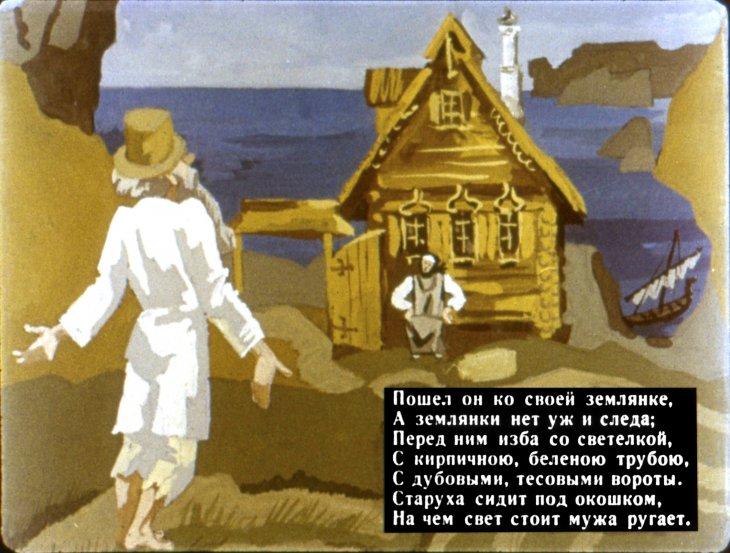 картинки дворцов из сказки о рыбаке и рыбке