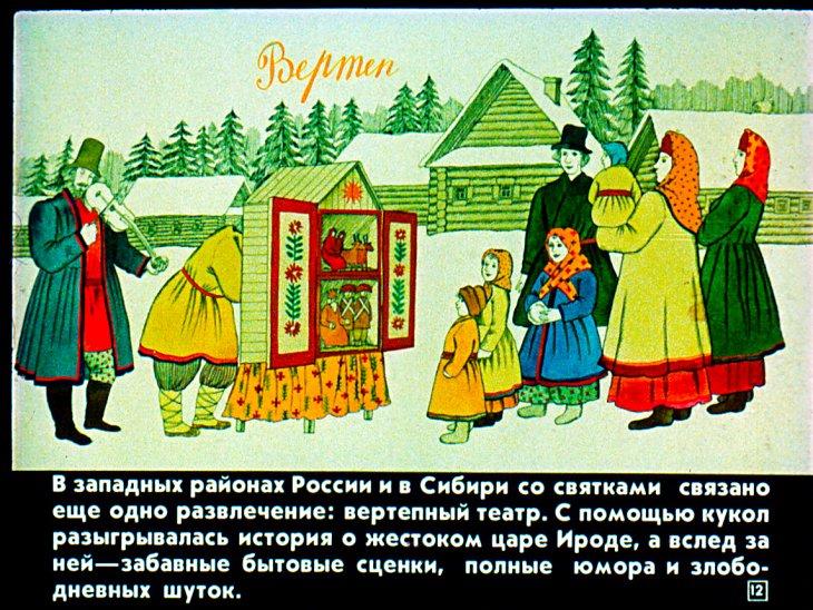 Народные обряды или праздники