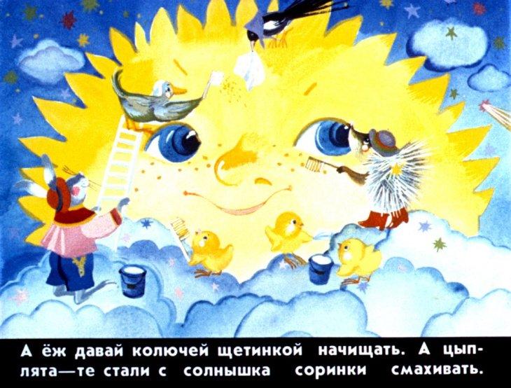 рисунок к сказке у солнышка в гостях