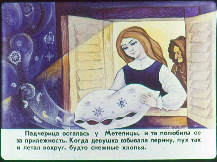 Рисунки к сказке бабушка метелица