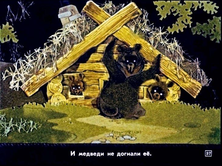 три медведя картинка для детей