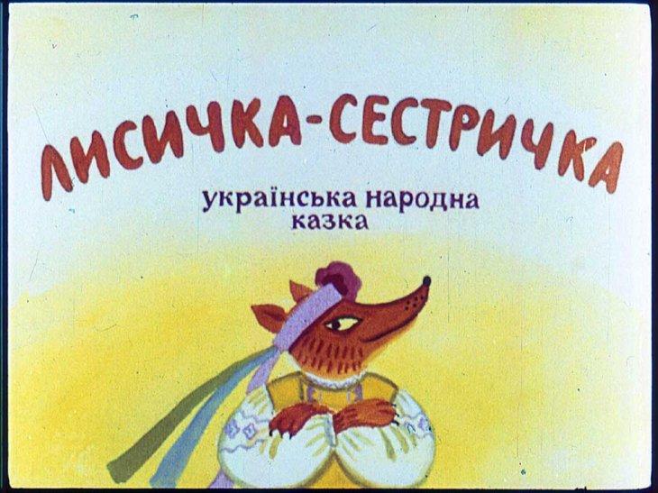 Лисичка со скалочкой - смотреть мультфильм онлайн
