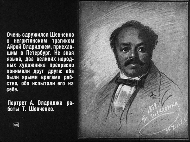 Шевченко айры тараса олдриджа и знакомство