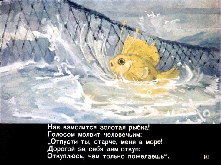какая трава в сказке о рыбаке и рыбке