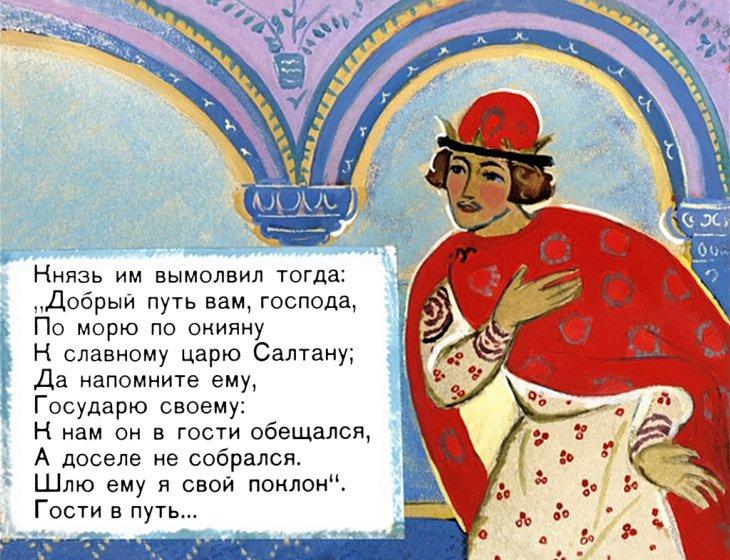 Сценарий сказки царе салтане