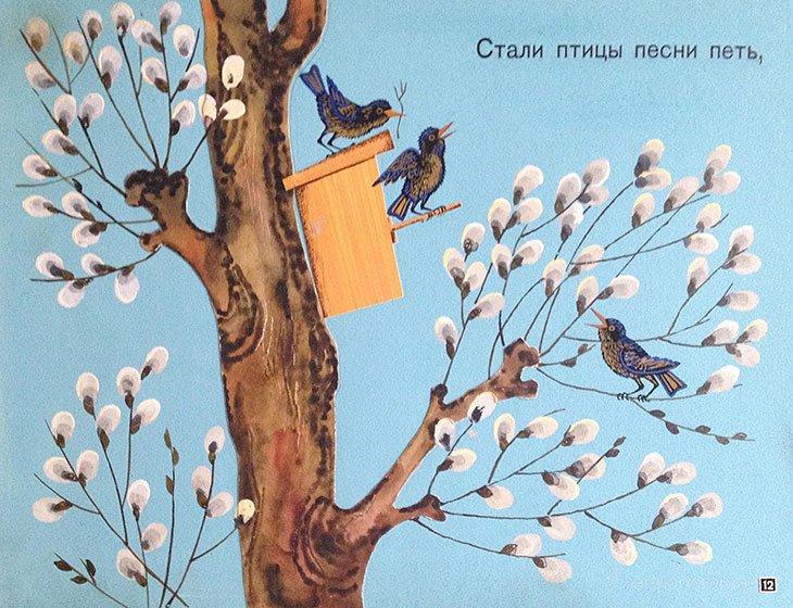 шуточные стихи весна пришла пташки запели