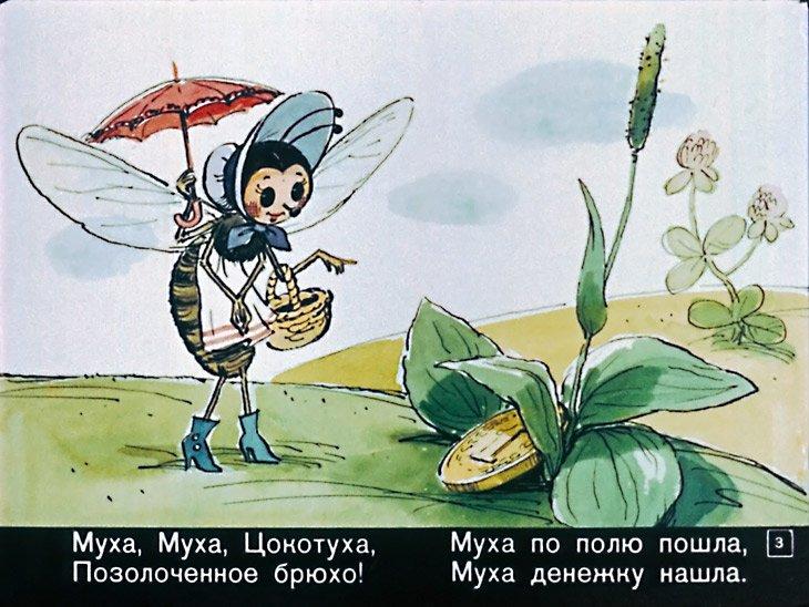 Картинки по запросу фото муха цокотуха
