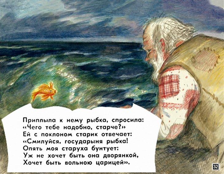 сказки о рыбаке и рыбке с моралью