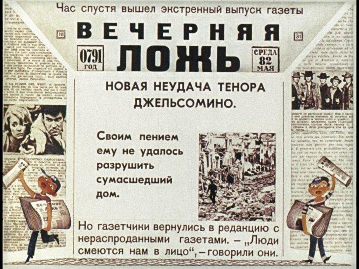 Картинки по запросу джельсомино в стране лжецов