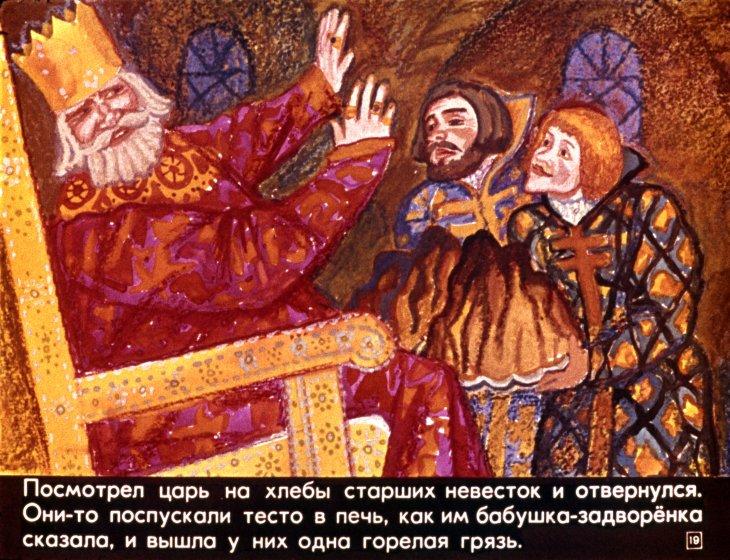 Купи сейчас царевна-лягушка (русские народные сказки)