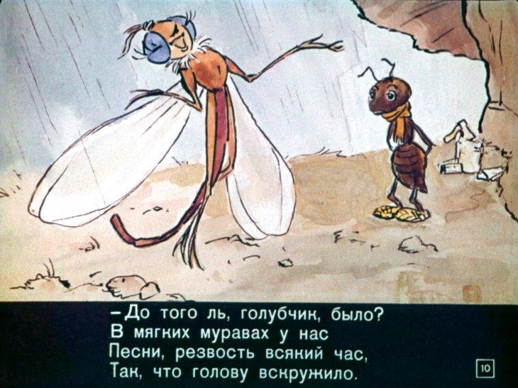 Информатики муравей свойства персонажей стрекоза урок гдз расписаний характера и