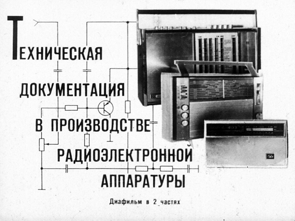 Техническая документация при производстве радиоэлектронной аппаратуры. Часть 1