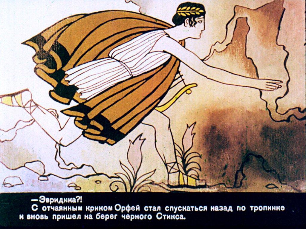 орфей и эвридика рисунки карандашом