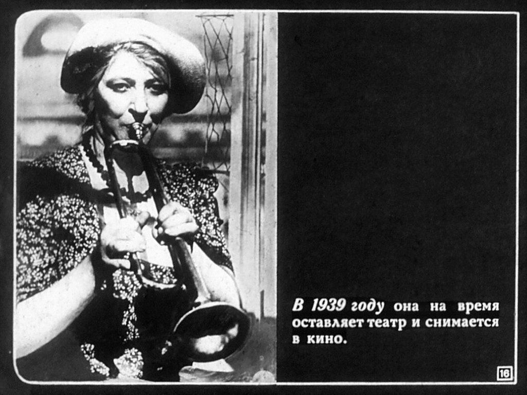 фаина раневская проститутка нана