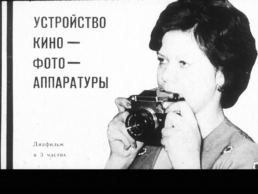 Устройство кино – фото – аппаратуры. Часть 1