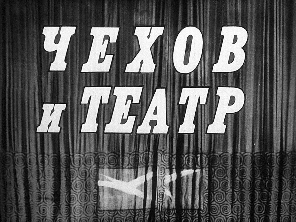 Чехов и театр