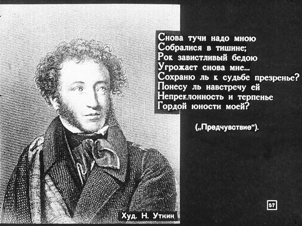 и декабристы знакомство пушкин