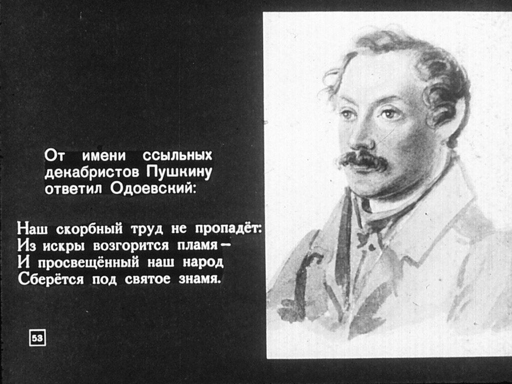 Пушкин И Декабристы Знакомство