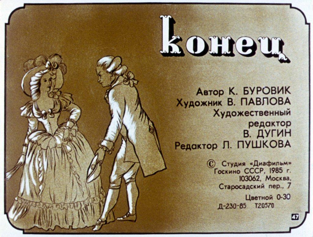 Знакомство перевод шапочное