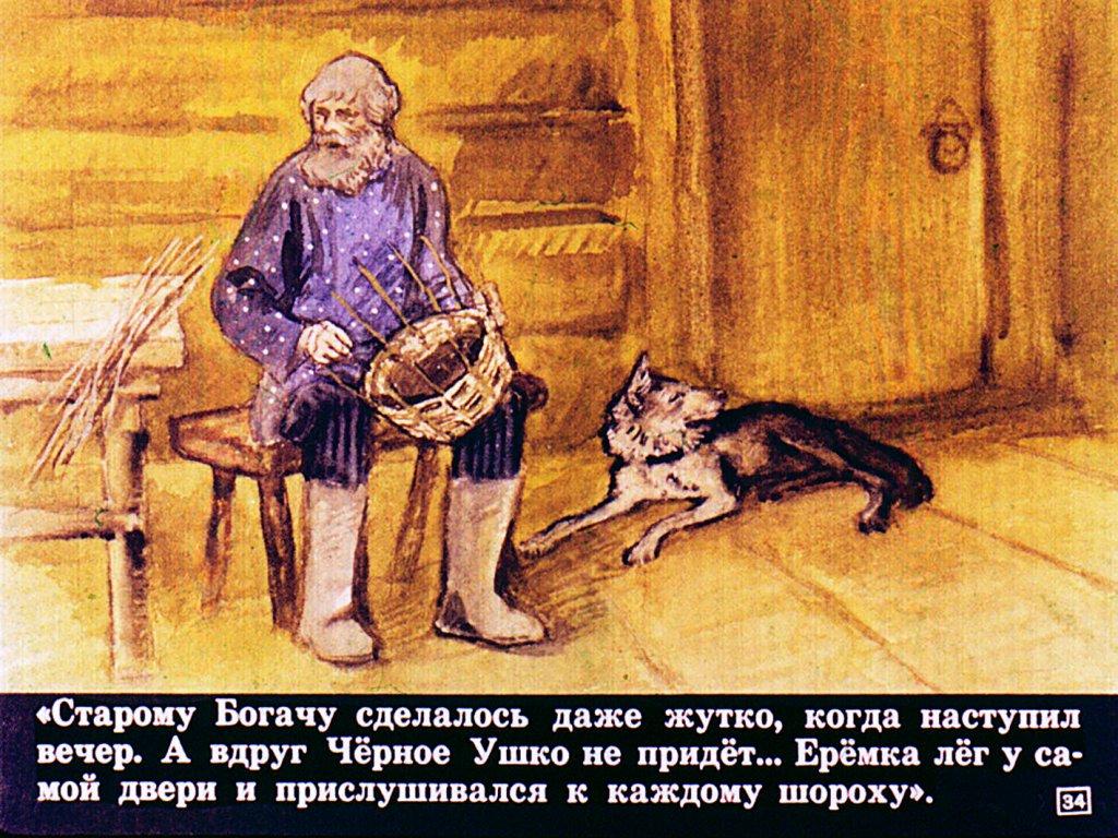 БОГАЧ И ЕРЕМКА МАМИН СИБИРЯК СКАЧАТЬ БЕСПЛАТНО