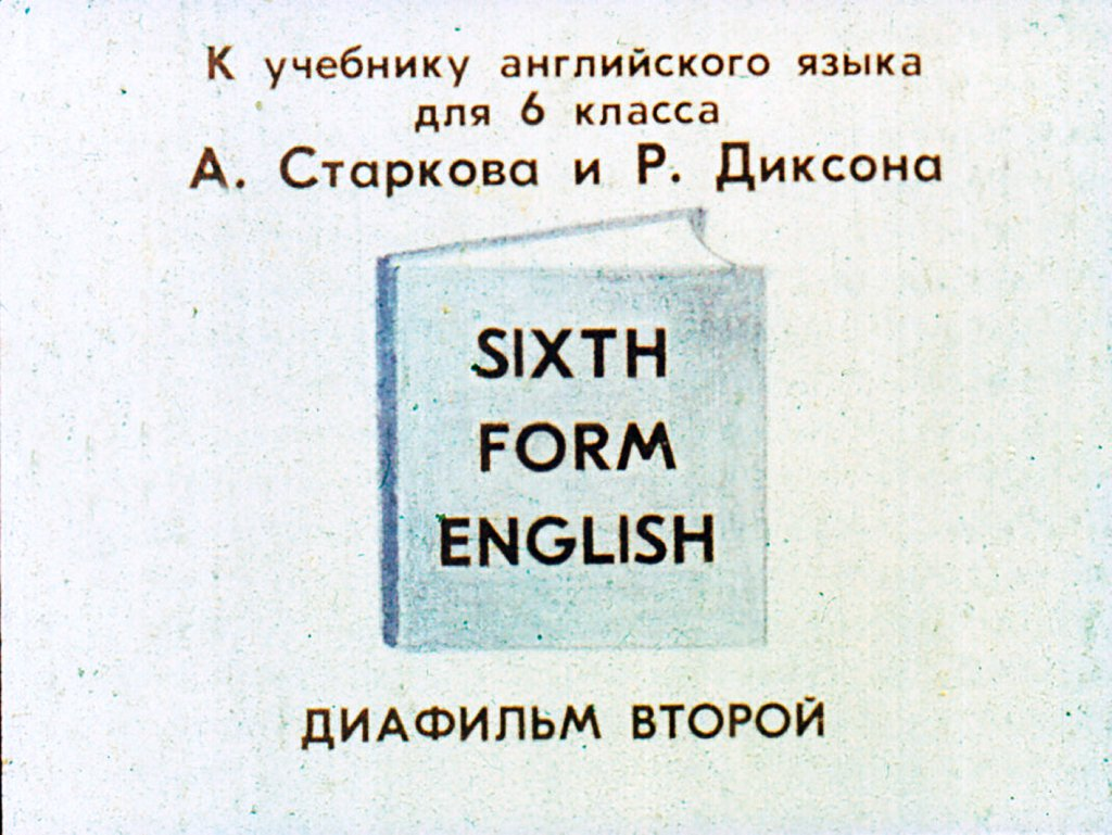 Sixth form english. Часть 2