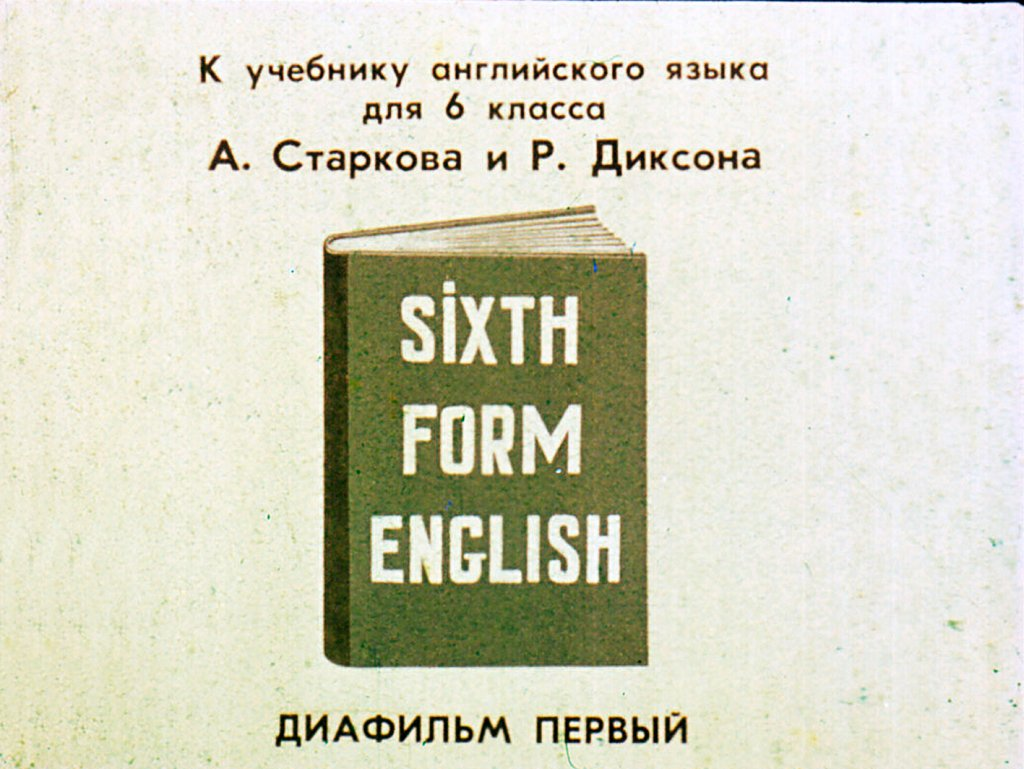 Sixth form english. Часть 1