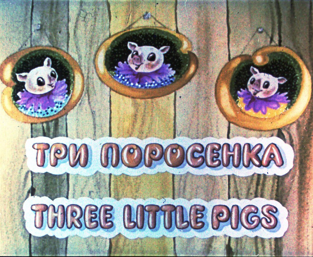Три поросёнка. Three little pigs